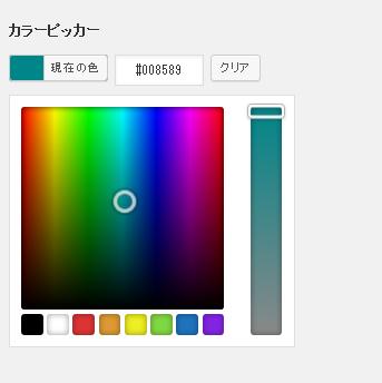 acf_color