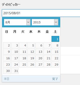 acf_date