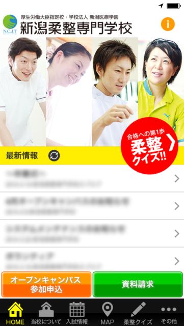 新潟柔整専門学校アプリ
