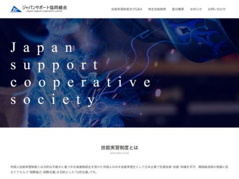 ジャパンサポート協同組合