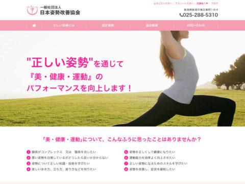 日本姿勢改善協会