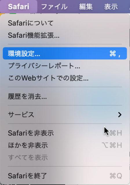 safari のキャッシュ削除方法