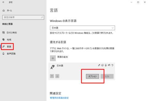 「優先する言語」の「日本語」のオプション