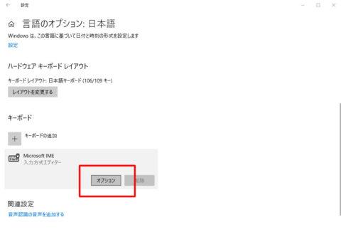 「キーボード」の「Microsoft IME」のオプション